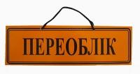 """Табличка """"Переоблік"""""""