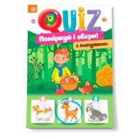 Книга: Подумай и выбери с попугайчиком QUIZ 120330