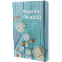 Книга для записи кулинарных рецептов Родственные традиции укр 8325