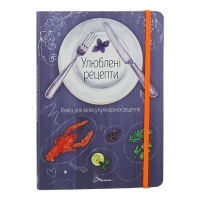 Книга для записи кулинарных рецептов Любимые рецепты укр 8313