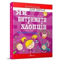 Книга Руководство для подростка. Как выдержать ребят и не сойти с ума укр 8677