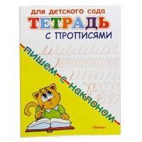 Прописи А5 для детского сада Пишем с наклоном Бамбук
