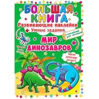 Большая книга. Мир динозавров развивающие наклейки задания рус  Бао 363473