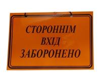 """Табличка """"Стороннім вхід заборонено"""" А5"""