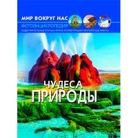 Книга Мир вокруг нас. Чудеса природы рус   9437