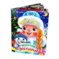 Книга А5 Новогодние загадки ЦК укр 99840 Кредо    7625