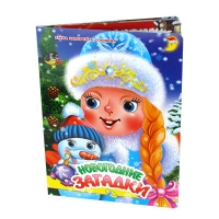 Книга А5 Новогодние загадки ЦК рус 99831 Кредо   7618