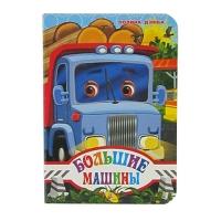 Книга А6 мини Большие машины рус 93351 Кредо  5789