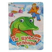 Книга А5 По щучьему велению ЦК рус 99727 Кредо 7151