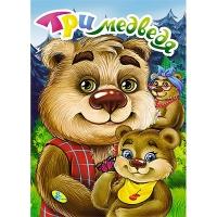 Книга Три медведя рус гл ЦК 100235 Кредо 9794