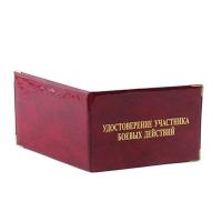 Обложка для удостоверения участника боевых действий красная 88-13-202/01-А