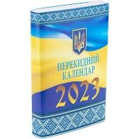 Календарь перекидной 2020г В-90 Библьос