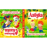 Книга Азбука. Любимые сказки БАО рус