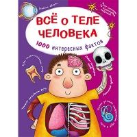 Книга .Все о теле человека. 1000 интересных фактов рус  6770
