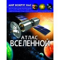 Книга Мир вокруг нас. Атлас Вселенной рус  8447