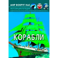 Книга Мир вокруг нас. Корабли рус 0179