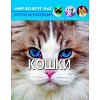 Книга Мир вокруг нас. Кошки рус 7495