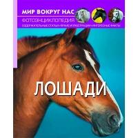 Книга Мир вокруг нас. Лошадки рус 7457
