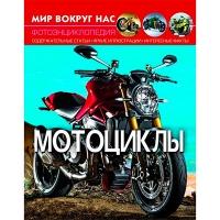 Книга Мир вокруг нас. Мотоциклы рус 9567