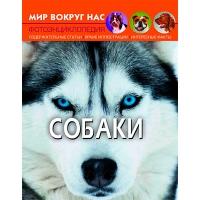 Книга Мир вокруг нас. Собаки рус 7471