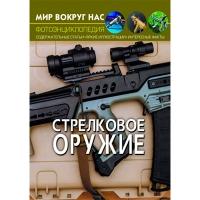 Книга Мир вокруг нас. Стрелковое оружие рус 0155