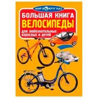 Большая книга. Велосипеды рус 5286