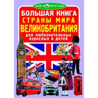 Большая книга. Страны Мира. Великобритания рус 7136