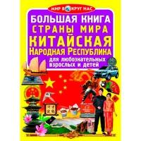 Большая книга. Страны Мира. Китайская Народная Республика рус 7143