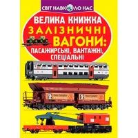 Большая книга. Железнодорожные вагоны: пассажирские, грузовые, специальные укр Бао