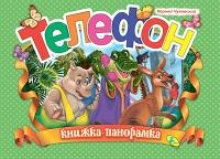 Книга-панорамка Чуковский.Телефон рус 91945 Кредо