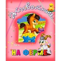 Книга о животных. Животные на ферме В6 рус 99880