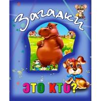 Книга о животных Загадки Кто это? рус 99881