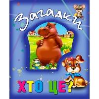 Книга о животных Загадки Кто это? укр 99884