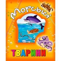 Книга о животных. Морские животные В6 укр 99882