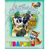 Книги о животных. Домашние животные В6 укр 99005