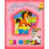Книга о животных. Животные на ферме В6  укр 99883
