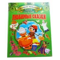 Книга А4 Любимые сказки Корней Чуковский (рус) 91902 Кредо