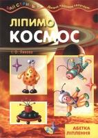 Книга А4 Мастерилка Лепим космос 60*84/8 укр 92163 Кредо