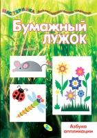Книга А4 Мастерилка Бумажный лужок 60*84-8 рус 92188 Кредо