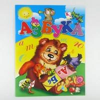 Книга А4 Азбука Мелов рус 77727 Кредо