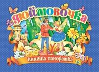 Книга-панорамка Дюймовочка рус 90086 Кредо