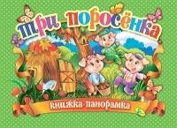 Книга-панорамка Три поросенка рус 90294 Кредо