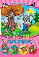 Книга А5 Загадки-забавки рус 90712 Кредо
