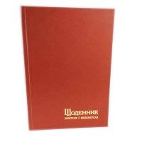 Дневник учителя А5 143*202 112л линия обкл. баладек коричневый 233 0522