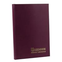 Дневник учителя А5 143*202 112л линия обкл. баладек фиолет 233 05Ф
