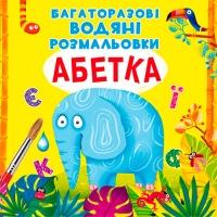 Книга Многоразовые водные раскраски. Азбука укр 0544