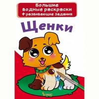 Книга Большие водные раскраски рус. Щенки 0230