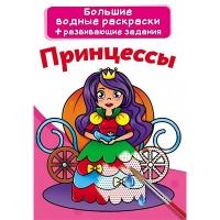 Книга Большие водные раскраски рус. Принцессы 0254