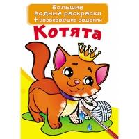 Книга Большие водные раскраски. рус Котята 0223