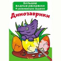 Книга Большие водные раскраски рус. Динозаврики 0209